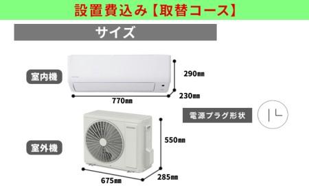 ルームエアコンG 3.6kW 【取替コース】