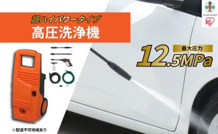 高圧洗浄機 FBN-601HG-D オレンジ