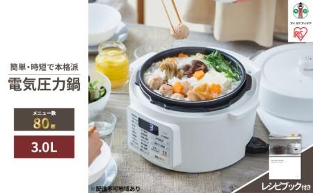 電気圧力鍋 3.0L PC-MA3-W ホワイト