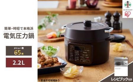 電気圧力鍋2.2L PC-MA2-T カカオブラウン
