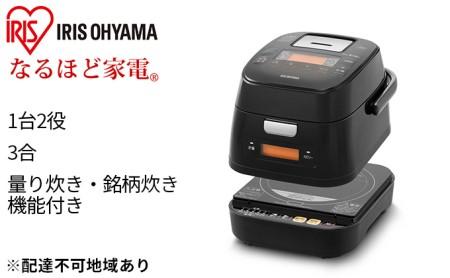 分離式量り炊きIHジャー炊飯器3合 RC-IM30-B ブラック