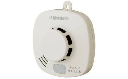 [№5730-0505]住宅用火災警報器(煙式)SS-2LS-10HCCA
