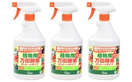 [№5730-0521]植物用万田酵素ストレートタイプ(900cc) 3本セット
