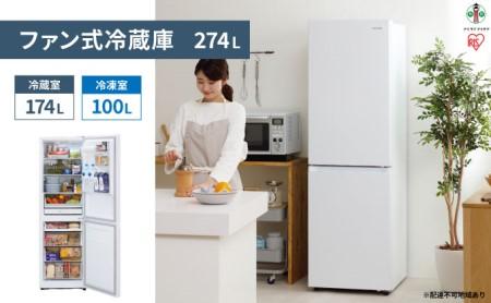 ファン式冷蔵庫 274L IRSN-27A-W ホワイト