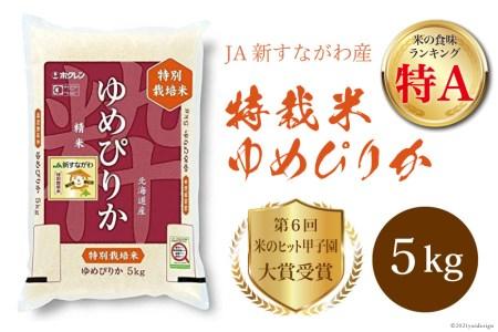 JA新すながわ産 特栽米ゆめぴりか5キログラム