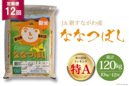 令和2年産 JA新すながわ産 ななつぼし定期便(10kg×12ヶ月)