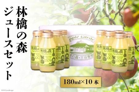 三谷果樹園 林檎の森ジュース(180ミリリットル)10本セット
