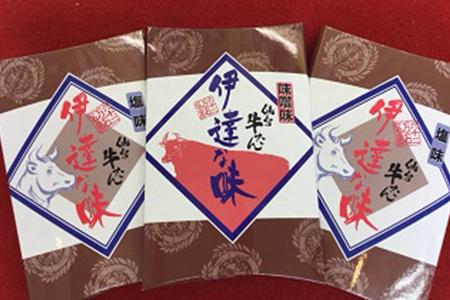 No.0007 伊達な味牛たんセット