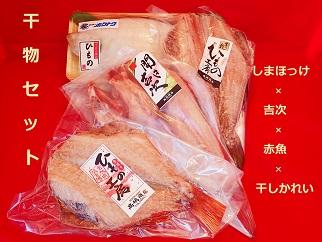 No.0013 干物セット