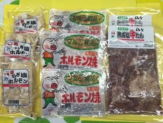 No.0006 牛タンと味自慢ホルモンセット
