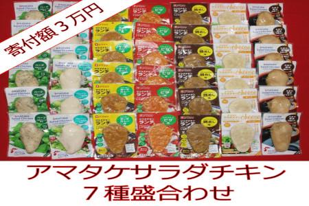 C013 アマタケサラダチキン 7種盛合わせ
