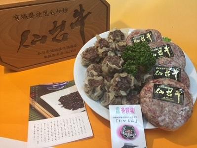A001 仙台牛ハンバーグと多賀城古代米入焼売