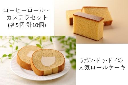 A019 コーヒーロール・カステラ3種セット