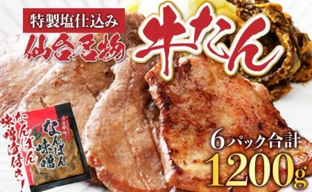 C001 仙台名物牛たん1.2kg(塩仕込み200g×6P,なんばん味噌漬100g×2P)