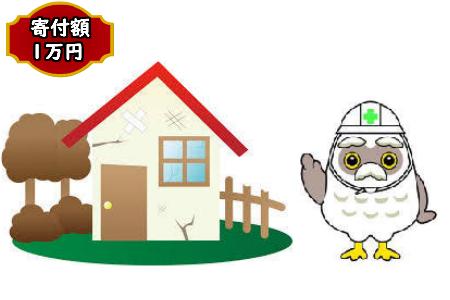 P001 空き家管理A