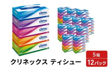 クリネックスティシュー 1ケース(5箱×12パック入り)