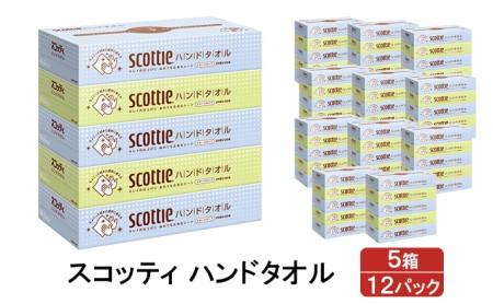 スコッティ キレイの仕上げハンドタオル 1ケース(5箱×12パック入り)