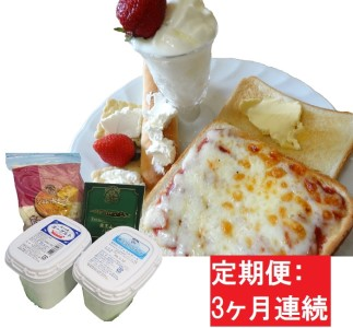 [3ヶ月]蔵王チーズ 朝食セット4種/計1.35kg[クリームチーズ(プレーン)、バター、シュレッドチーズ、ヨーグルト(プレーン)] [定期便]