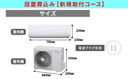 ルームエアコンR 2.2kW【新規取付コース】