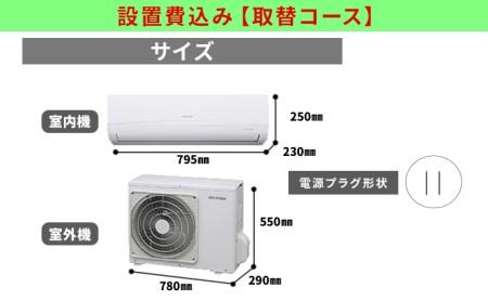ルームエアコンR 2.8kW【取替コース】