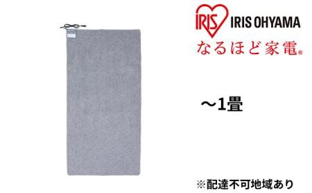 電気ホットカーペット 1畳 IHC-10-H グレー