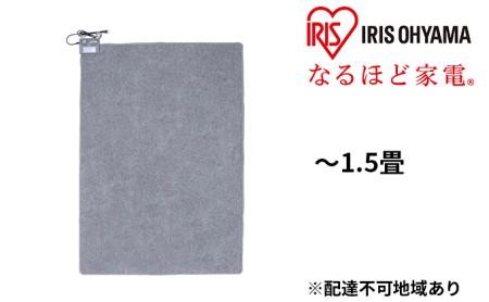 電気ホットカーペット 1.5畳 IHC-15-H グレー