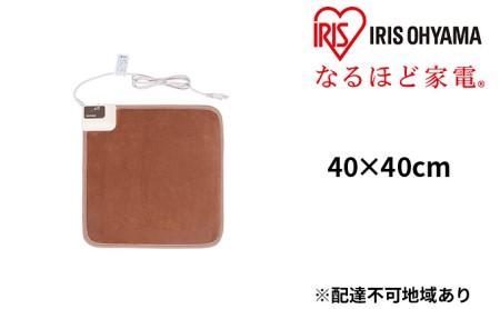 ホットマット 400×400 HCM-40S-T ブラウン