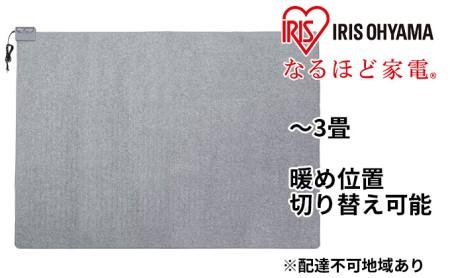 室温センサー付ホットカーペット 3畳 HCM-T2420-H グレー