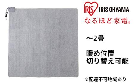 室温センサー付ホットカーペット 2畳 HCM-T1818-H グレー