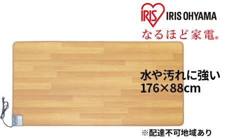 ホットカーペット 88×176 HCM-1809FL-M 木目