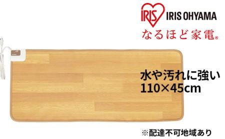ホットカーペット 45×110 HCM-1105FL-M 木目