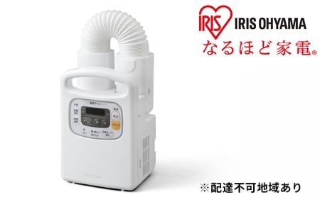 ふとん乾燥機 タイマー付 FK-C3-WP(ホワイト)