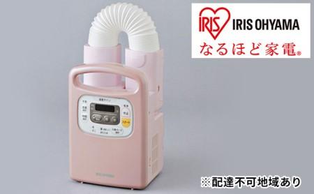 ふとん乾燥機 タイマー付 FK-C3-P(ピンク)