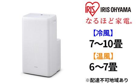 ポータブルクーラー冷暖 IPA-2821GH ホワイト