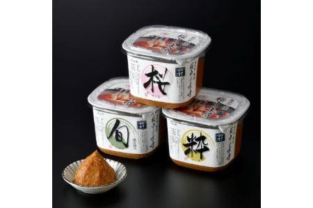 桜中味噌店 容器入りセット「桜・粋・彩(旬)」【1206236】