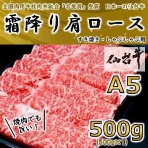 【A5ランク仙台牛】霜降り肩ロース 500g しゃぶしゃぶ・すき焼き用【1206276】