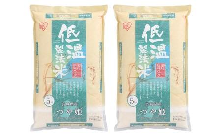 低温製法米 宮城県産 つや姫 5kg×2袋