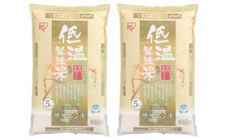 低温製法米 宮城県産 ササニシキ 5kg×2袋