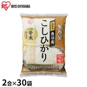 生鮮米 新潟県魚沼産 こしひかり 2合パック×30袋セット【アイリスオーヤマ】