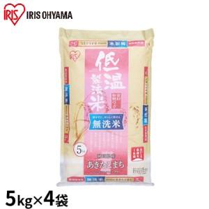 低温製法米 無洗米 秋田県産 あきたこまち 5kg×4袋セット【アイリスオーヤマ】