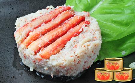 【 カニ 缶詰 】 紅ずわいがに 脚肉付 缶詰 120g×3缶セット < マルヤ水産 >
