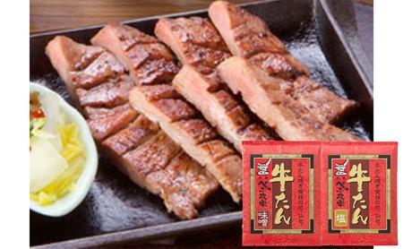べこ政宗 牛タンセット(塩、味噌)