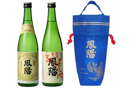 鳳陽特別純米酒 源氏 720ml/純米酒 鳳陽 720ml/鳳陽手提げ袋付き(日本酒,飲み比べ)  [0061]