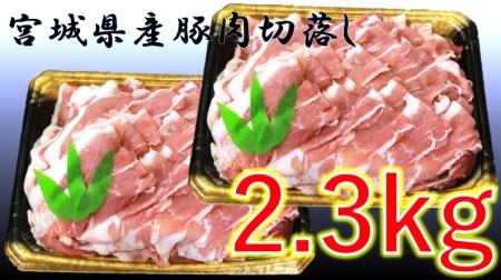 宮城県産 豚切落し 2.3kg[0062]