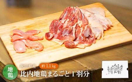 秋田県産比内地鶏まるごと1羽分 約1.1kg【1092126】