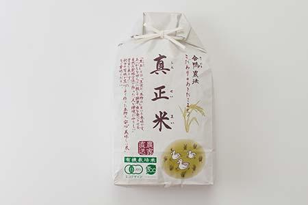 30P3001  有機JAS認定米あきたこまち「真正米」5kg 【30pt】