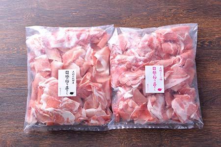 50P2152  どーんと2キロ味くらべブランド豚切り落としセット 【50pt】