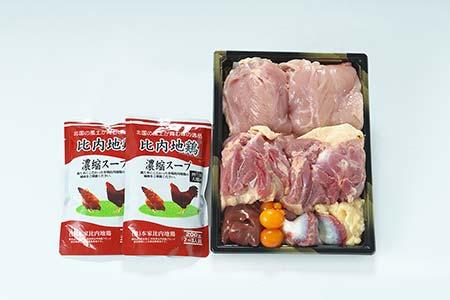 50P2303  比内地鶏1羽ケース(冷蔵) 【50pt】
