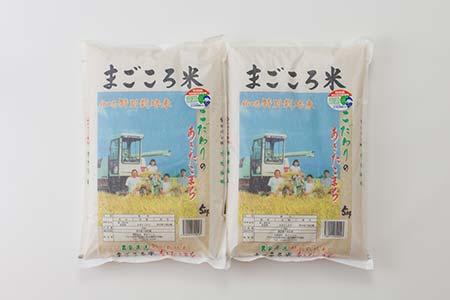 50P3002  秋田県特別栽培米あきたこまち「まごころ米」10kg 【50pt】
