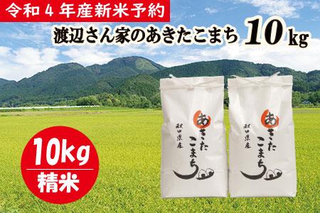 50P9009 【令和3年産新米予約】渡辺さん家のあきたこまち(精米)10kg(5kg×2袋)